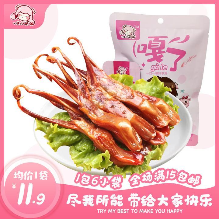 温州特产卤味酱鸭舌38g/袋 一口小奶团