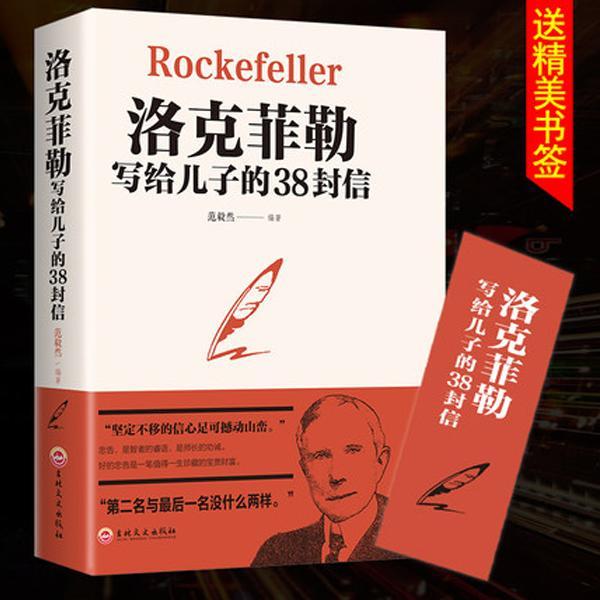 【观山】洛克菲勒写给儿子的38封信 帮助父母解决教育难题的书